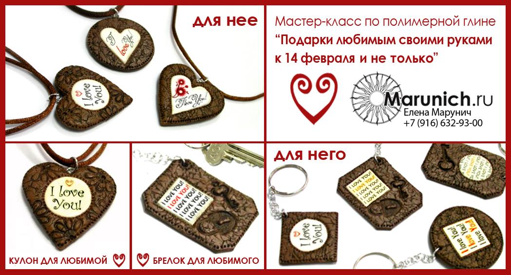 Подарки своими руками на 14 февраля из