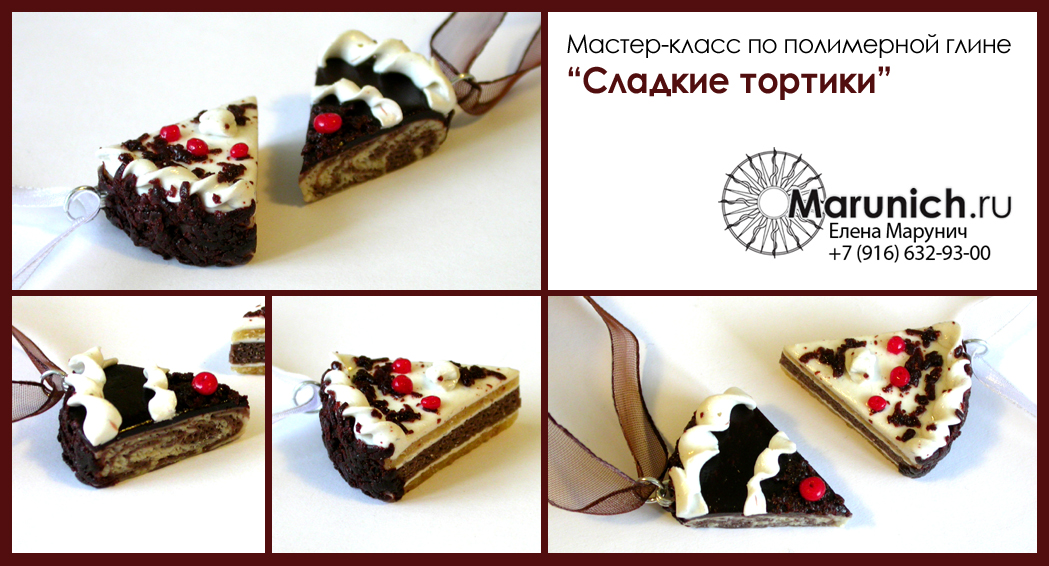 Тортики с пошаговыми 16