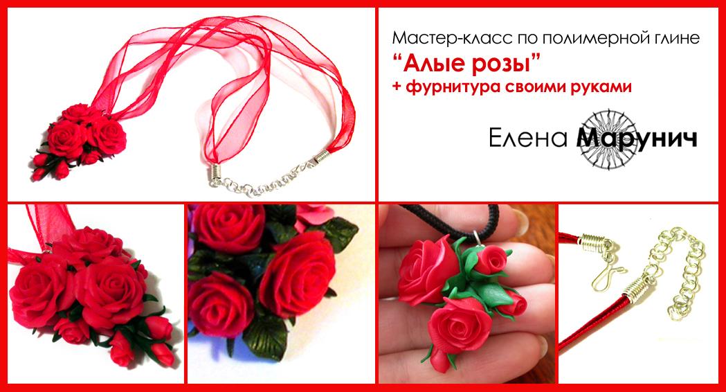 Розы из глины своими руками мастер класс