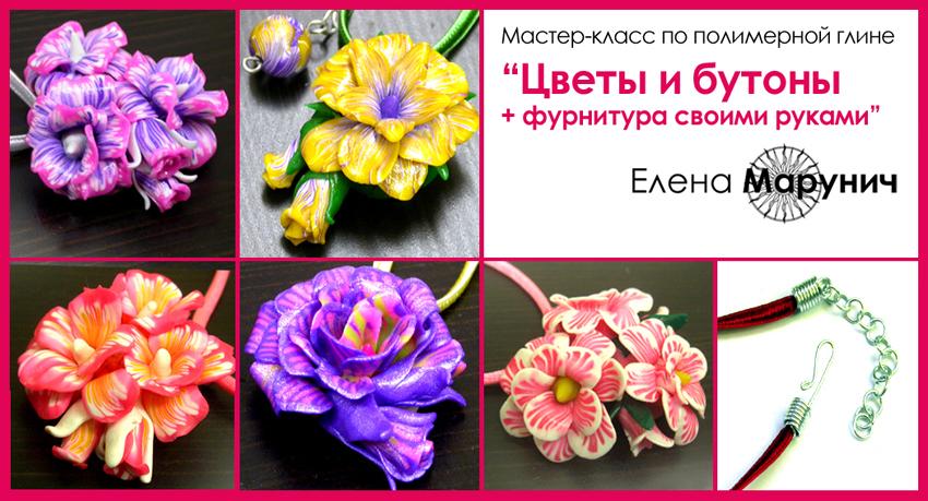 Мастер класс по полимерной глине видео цветы