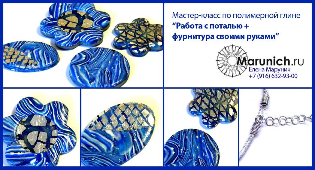 Создание украшений из полимерной глины с поталью - 10 марта.  Елена Марунич.  Москва.